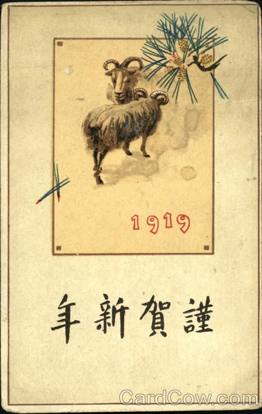 1919 Japanese New Year's
