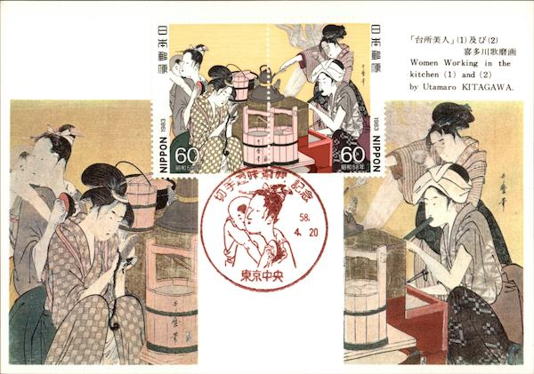 Women working in the kitching (1) and (2) by Utamaro Kitagawa Japan