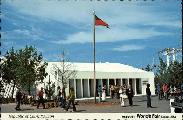 Republic of China Pavilion Expo 74 Spokane World's Fair