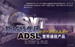 SVT ADSL Advertising Postcard