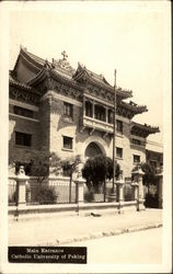 Main Entrance, Catholic University of Peking