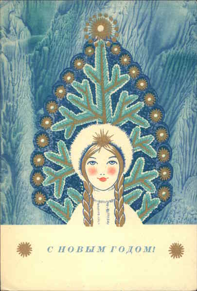 Russian Snow Maiden with Christmas/New Year's Tree Soviet Union