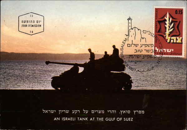 Israeli Tank at the Gulf of Suez Military Interesting Cancels