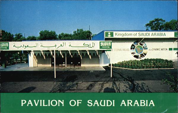 Pavilion of Saudi Arabia - 1982 World's Fair Charles Garvey