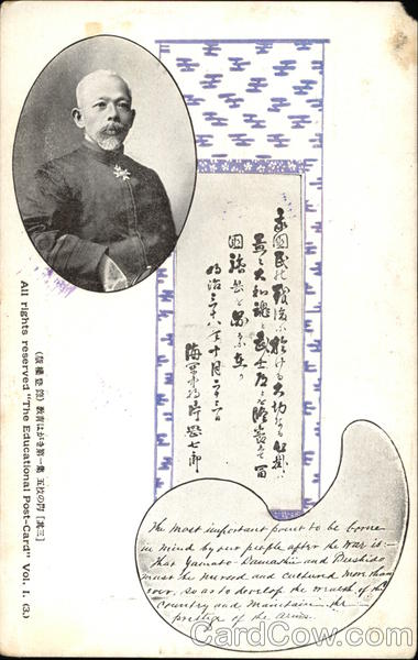 Educational Postcard Japan