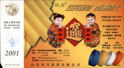 2001 Chinese Advertising