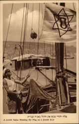 A Jewish Sailor Hoisting the Flag on a Jewish Boat