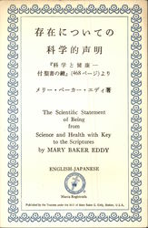 The Scientific Statement of Being from Science and Health with Key to the Scriptures