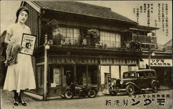 Restaurant with Motorcycle and Car on Street Japan
