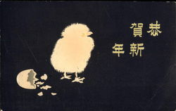 Japanese - A Chick out of the Egg-Shell