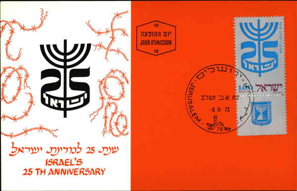 Israel's 25th Anniversay Jerusalem Middle East Maximum Cards