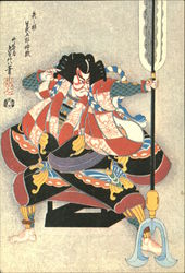 Arrow head, kabuki drama