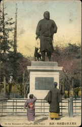 Monument of Saigo Uyeno
