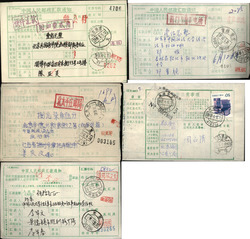 Lot of 5 Chinese Registered Mail Covers 1989