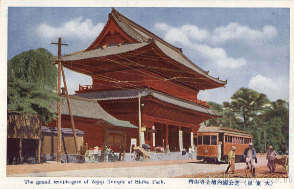 The Grand Temple Gate Of Zojoji Temple , Shiba Park