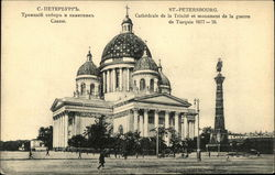 Trinity Cathedral and Russo-Turkish War Monument 1877–1878