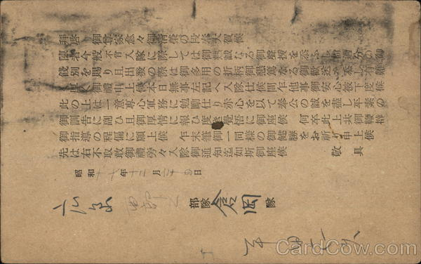 Letter Written in Japanese