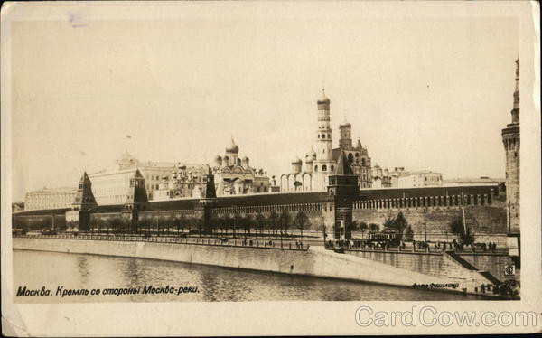 View of the Kremlin from the Moscow River Russia