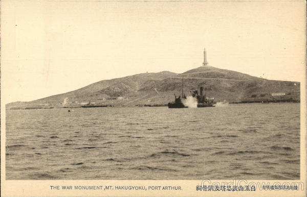 The war Monument, Mt. Hakugyoku, Port Arthur Port Arthur (Today a District of Dalian) China