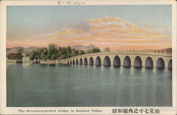 The Seventeen Arched Bridge in Summer Palace Beijing China