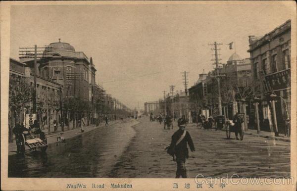 Naniwa Road
