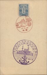 Japan Stamp, Naval Cancel