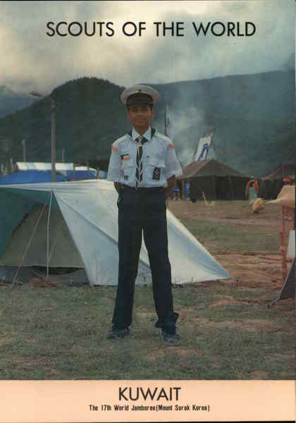 1991 Scouts of the World: Kuwait Middle East Boy Scouts