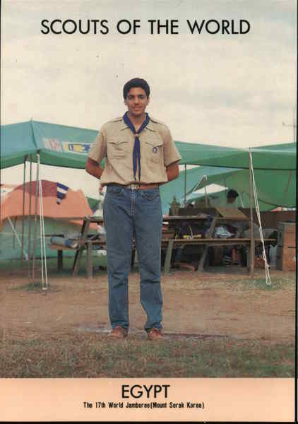 1991 Scouts of the World: Egypt Africa Boy Scouts