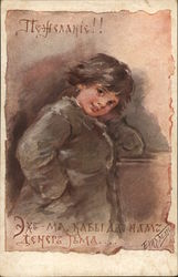 Russian Painting of Boy