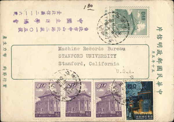 Stamped Taiwanese postcard Mailed to Stanford University