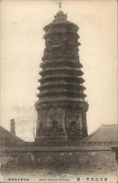 Paita Temple