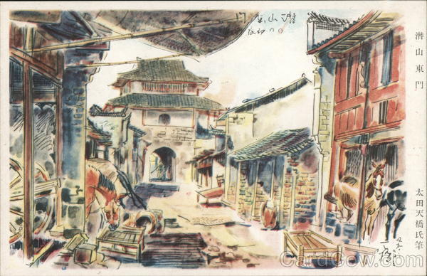 Senzan (Qianshan) East Gate - Japanese Gunji Yubin Senza (Qianshan County) China
