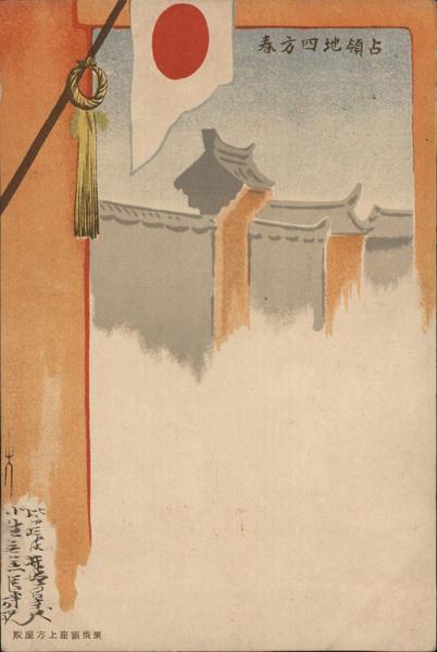 Spring of Occupied Territory - Japanese Gunji Yubin