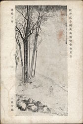 Winter Scene, Painting - National Art Show China or Japan