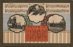 Japanese Song, Multi-View