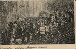 Bulgarian? Soldiers on Hill Resting with Weapons (cyrillic)