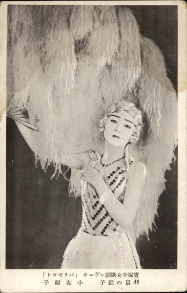 Japanese Performer with Elaborate Headdress Asian
