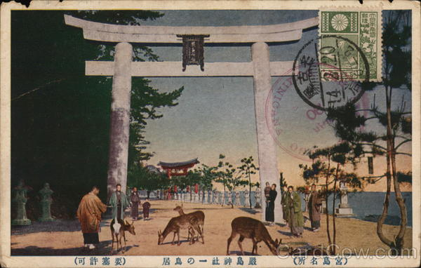 Japanese Torii Shrine Cancelled on Front (COF)