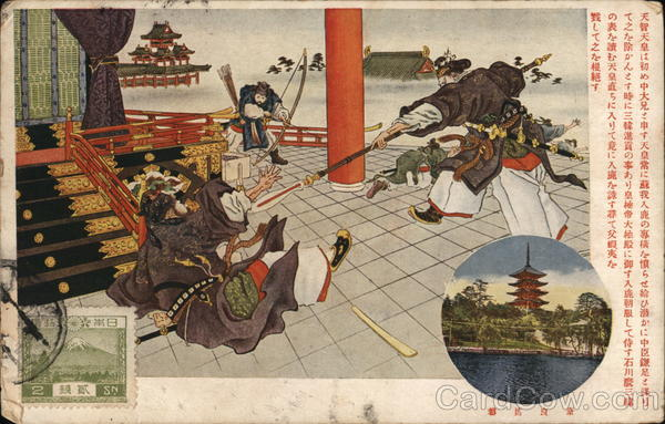 Depiction of Japanese Warrior Battle Asian Cancelled on Front (COF)