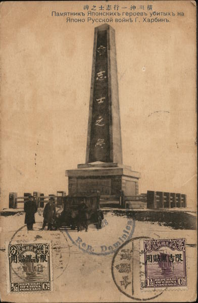 Memorial to the Heroes of the Russo-Japanese War Harbin China