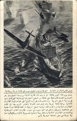 Warplanes and Ships - Arabic?