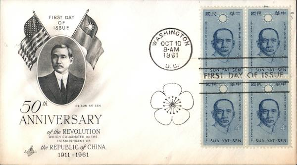 50th Anniversary of the Revolution Block of Stamps