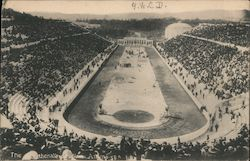 The Panathenaic Stadium Postcard