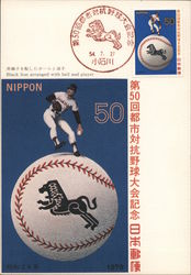 50th Intercity Amateur Japanese Baseball Championship 1979
