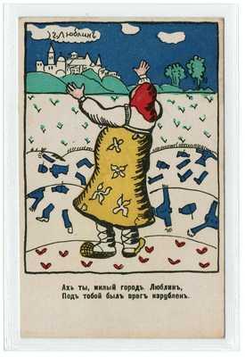 Kazimir Malevich Patriotic Propaganda Postcard Verse by Vladimir Mayakovsky 1914