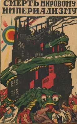 Soviet Propaganda Bolsheviks Death to World Imperialism Revvoyensoviet 1918