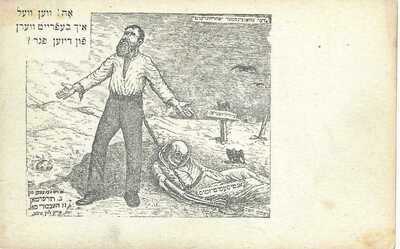 Very Rare Yiddish Political English Postcard
