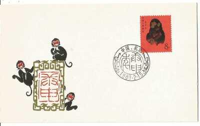 CHINA 1980, MI - 1594, FDC, MONKEY