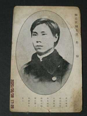 (5-scan)...1900's China Martyr Postcard 鄒容 烈士 (1885~1905) (lot#taiwan/PR
