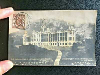1912 CHINA HONG KONG UNIVERSITY INAUGURATION WITH SIMILAR SEAL POSTCARD香港大